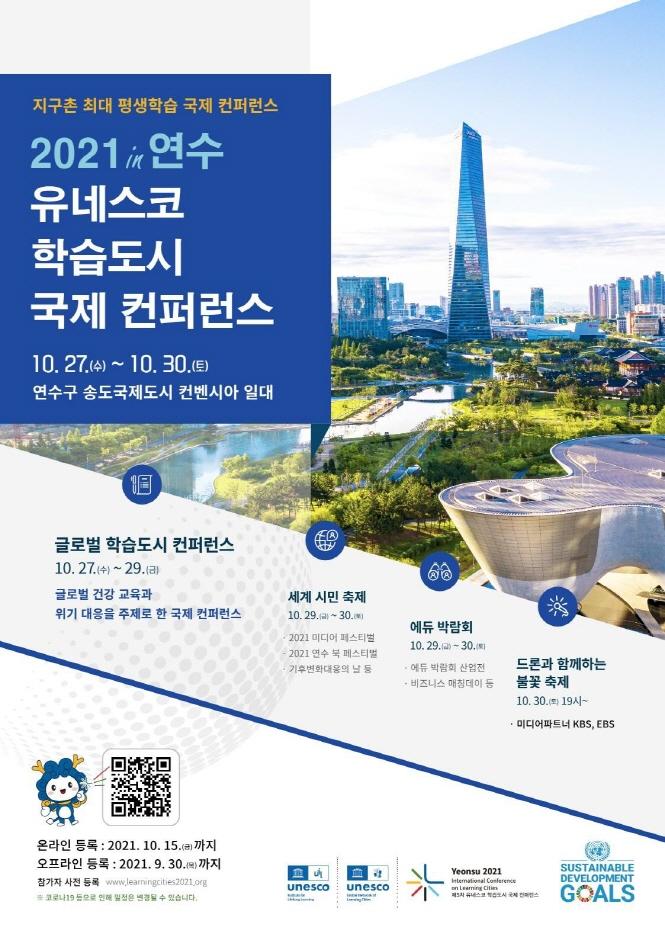 제5차 유네스코 학습도시 국제 컨퍼런스(ICLC)