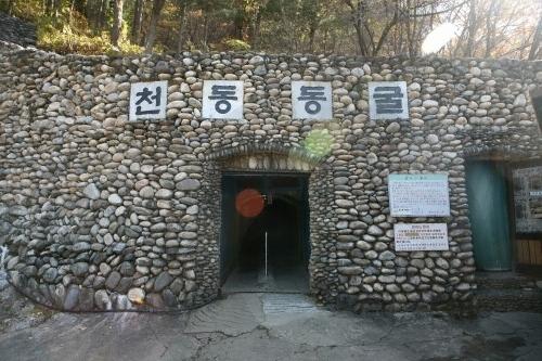 丹陽 泉洞洞窟(단양 천동동굴)