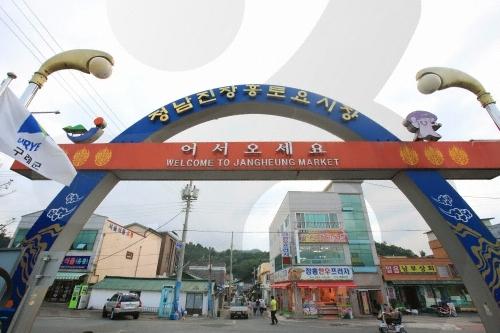 Jeongnamjin Jangheung Saturday Market (정남진 장흥토요시장)
