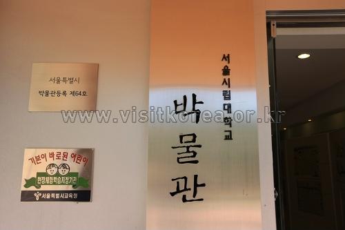서울시립대학교박물관
