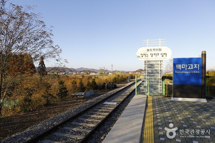 경원선 철도중단점 (백마고지역)