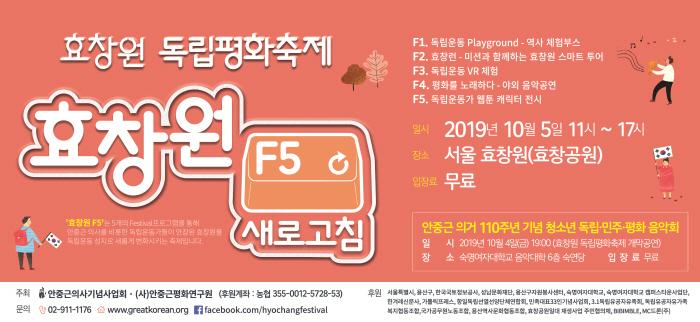효창원독립평화축제 2019