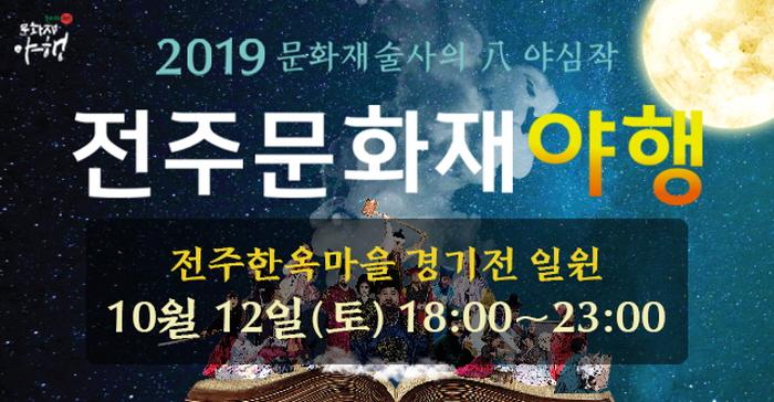 전주 문화재야행 2019