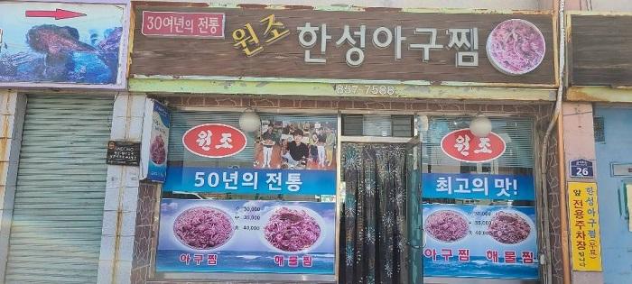 Hanseong Agujjim(한성아구찜)