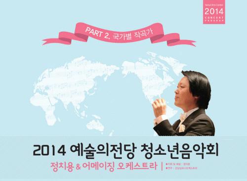 예술의전당 청소년 음악회 (11월)