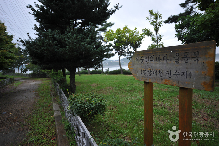 명량해협 울돌목