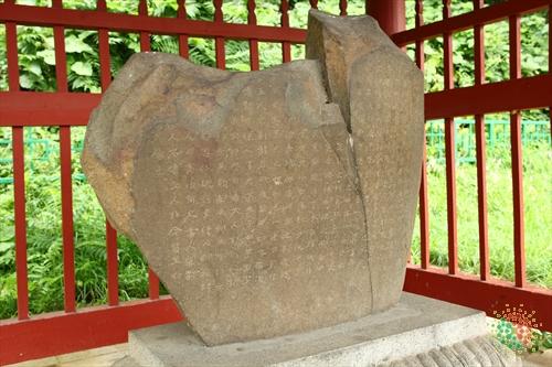 Danyang Silla Jeokseongbi Stone Stele (단양 신라 적성비)