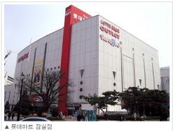 樂天超市蠶室店<br>(롯데마트 잠실점)