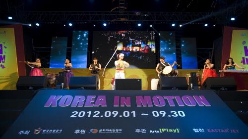 Korea in Motion (공연관광축제)