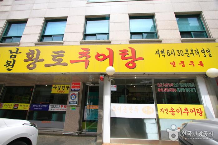 남원황토추어탕