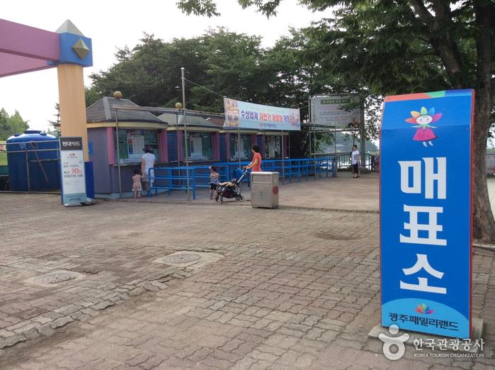 광주패밀리랜드수영장(실외)