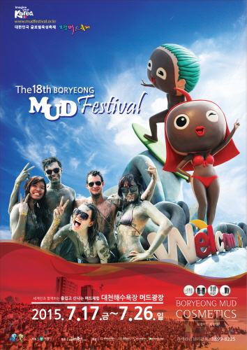 Boryeong Mud Festival (보령머드축제)