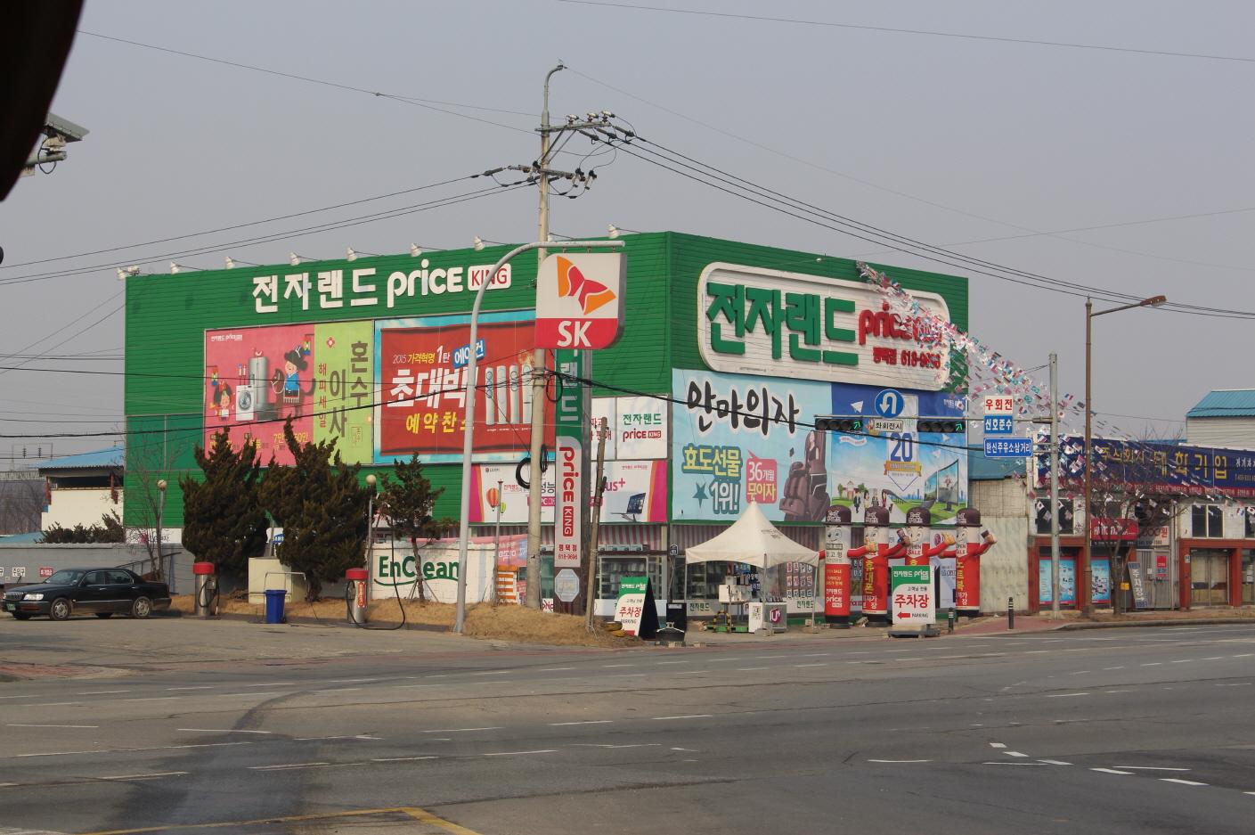ET Land Price King – Pyeongtaek Branch (전자랜드 프라이스킹 (평택점))