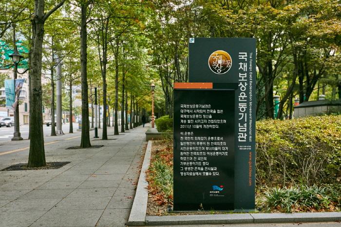 Мемориальный парк движения за погашение государственного долга (국채보상운동기념공원) (старое название Парк единомышленников)5