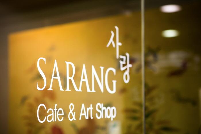 Korea House Café & Art Shop (한국의집 사랑 카페앤아트샵)