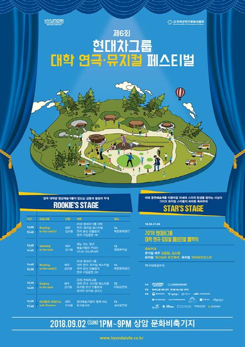 현대차그룹 대학 연극·뮤지컬 페스티벌 2018  사진