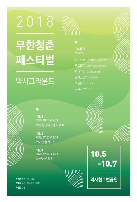 무한청춘페스티벌 '약사 그라운드' 2018