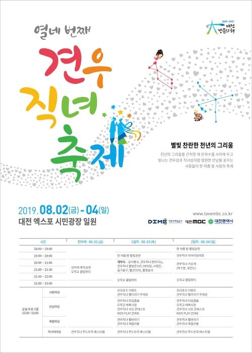 견우직녀 축제 2019
