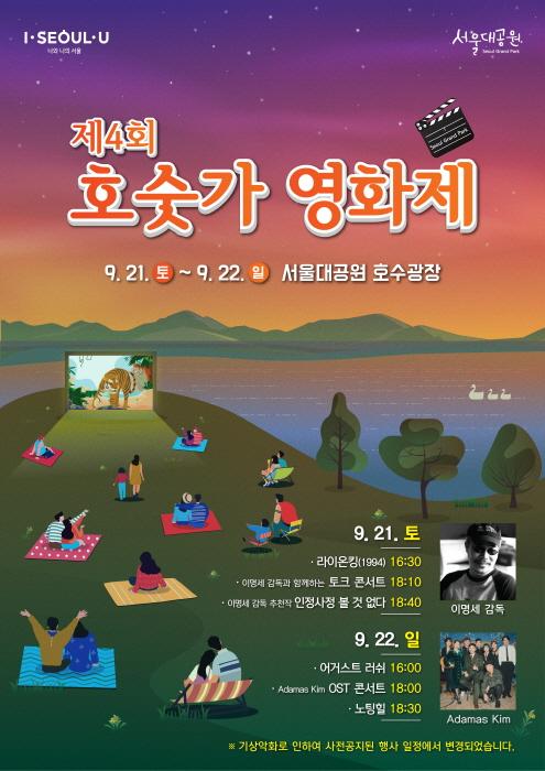 서울대공원 호숫가 영화제 2019