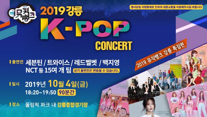 강릉 K-POP콘서트 2019