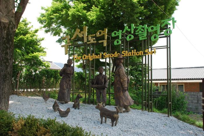 旧書道駅(구 서도역)