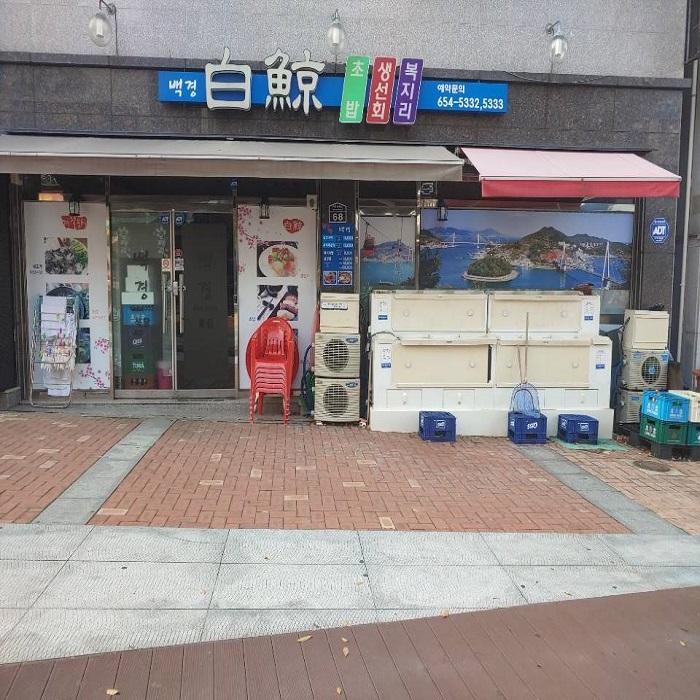 Baekgyeong(백경)