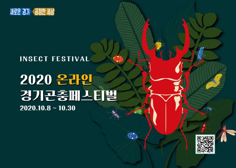 온라인 경기곤충페스티벌 2020