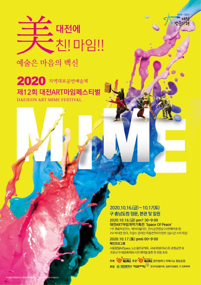 대전ART마임페스티벌 2020