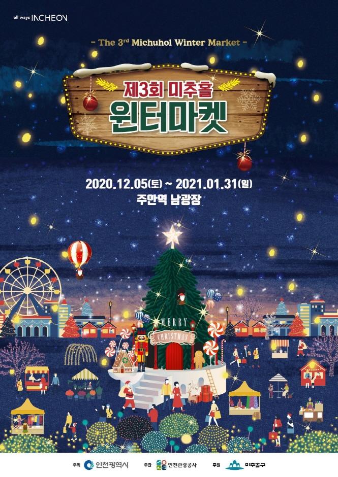 미추홀 윈터마켓 (Winter Market) 2020
