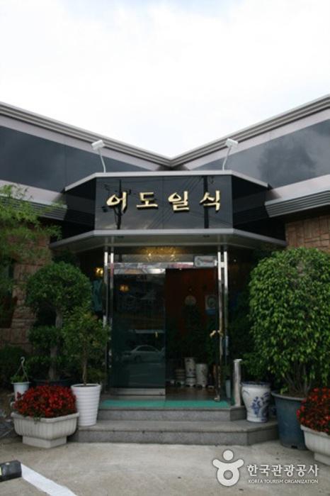 渔岛日式餐厅(어도일식)