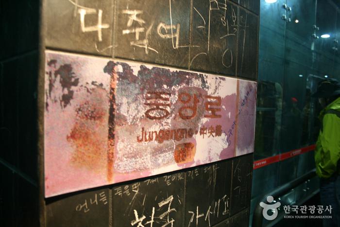 Daegu Safety Theme Park (대구시민안전테마파크)