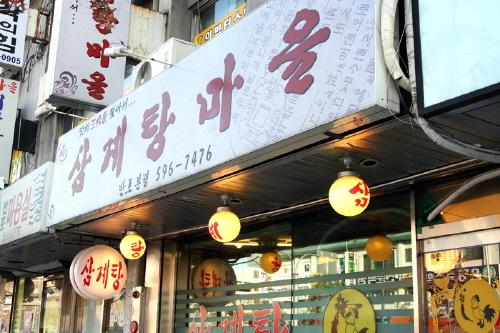 サムゲタンマウル(本店)(삼계탕마을(본점))