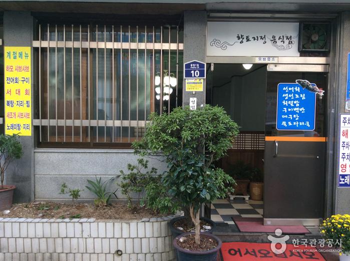 노래미식당