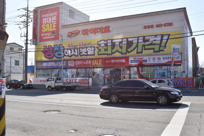 Lotte Hi-mart – Gyeongam Branch (롯데 하이마트 (경암점))