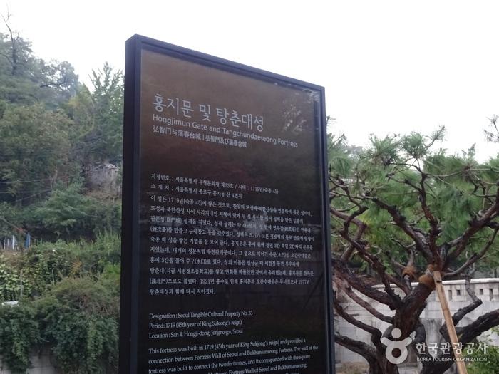 弘智門及び蕩春台城(홍지문 및 탕춘대성)