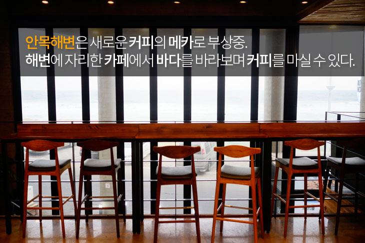 안목해변은 새로운 커피의 메카로 부상중. 해변에 자리한 카페에서 바다를 바라보며 커피를 마실 수 있다.