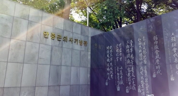 An Jung-geun Memorial Hall (안중근의사기념관)
