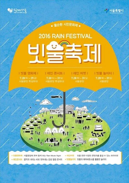 물순환 시민 문화제(빗물축제) 2016