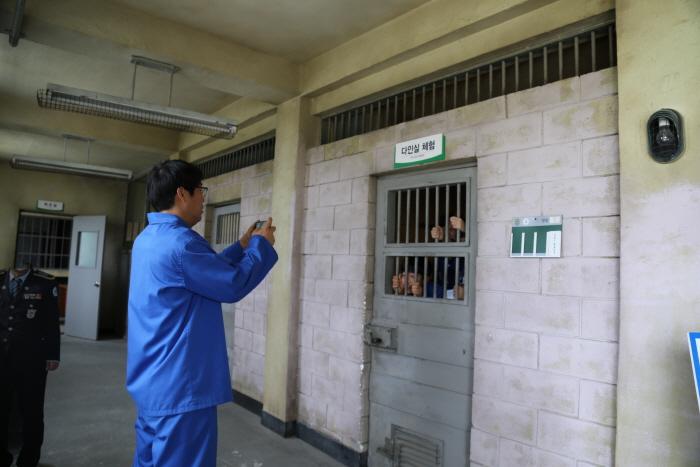 교도소 체험