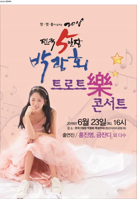 전국 5일장 박람회 2018