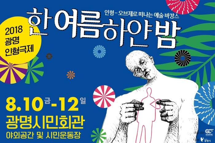 광명인형극제 <한 여름 하얀 밤> 2018