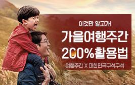 [여행 카드] 이것만 알고가! 구석이가 대놓고 알려주는, '가을여행주간' 200% 활용법!!