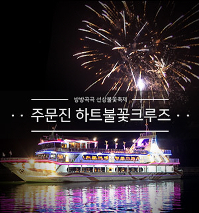 강릉 하트불꽃크루즈 2020