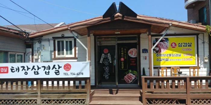 Taejang Samgyeopsal(태장삼겹살)