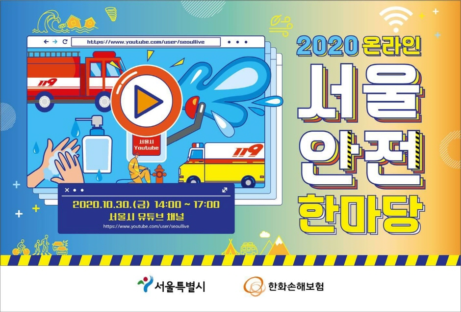 온라인 서울안전한마당 2020