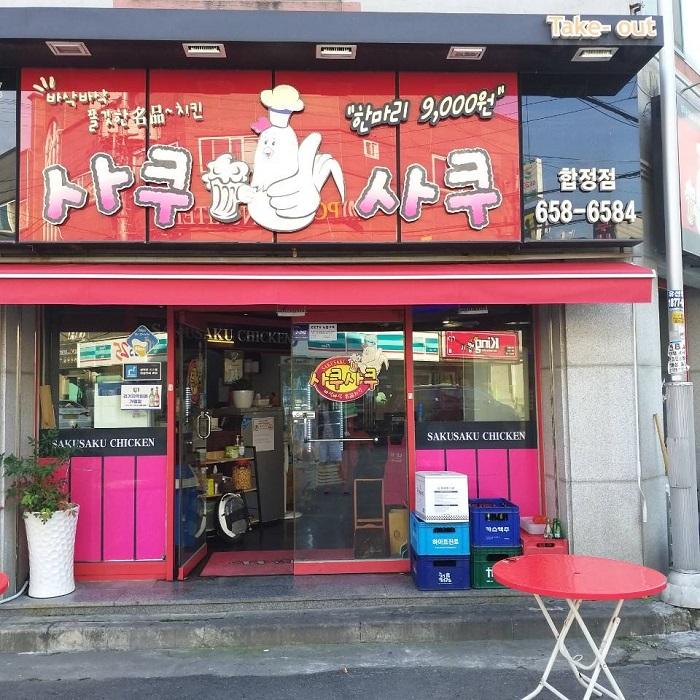 SakuSaku( 사쿠사쿠 )