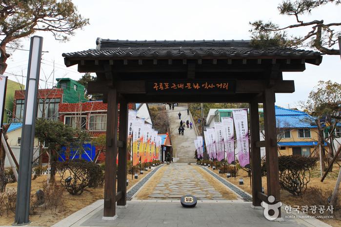 九龍浦日本人家屋通り(구룡포 일본인 가옥거리)
