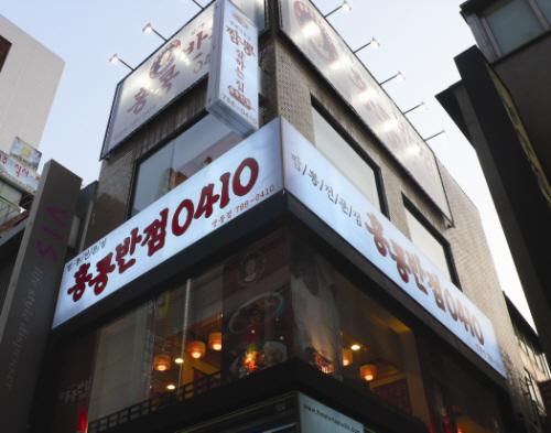 香港飯店0410(明洞店)<br>(홍콩반점0410(명동점))