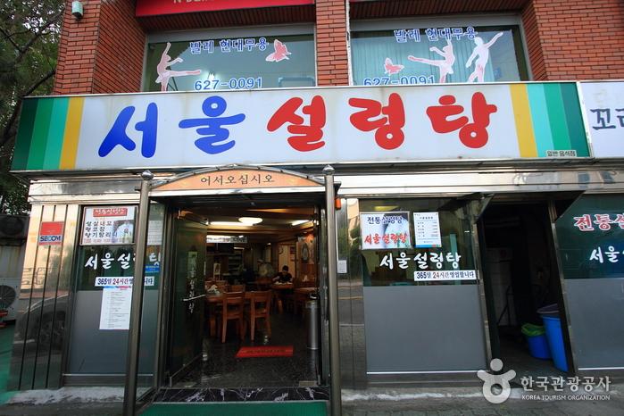 Seoul Seolleongtang (서울설렁탕)