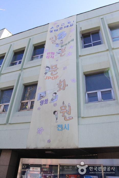 在韓日本国大使館公報文化院<br>(주한일본국대사관 공보문화원)